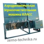 Аэродинамическая зерноочистительная (стационарная) машина
