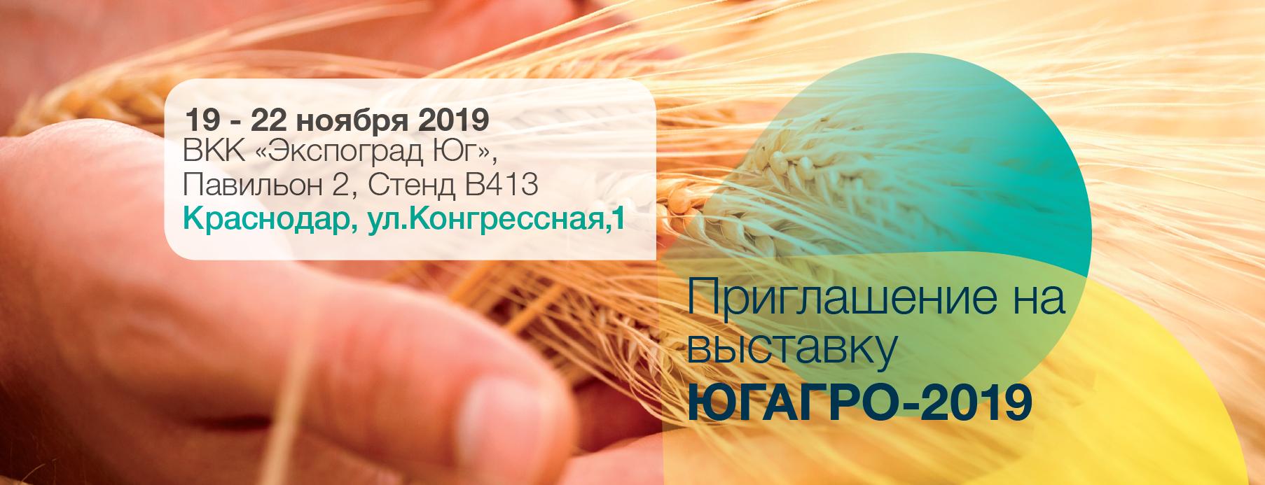 Приглашение на выставку ЮГАГРО-2019