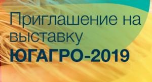 Приглашение на выставку ЮГАГРО 2019