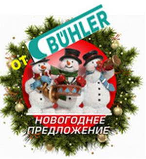 GrainPlus-20Е Бюлер по доступной цене!
